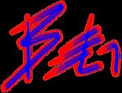 BelG signature redblue.png