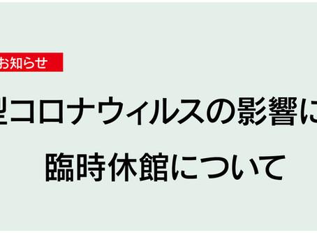 【 臨時休館のお知らせ 】