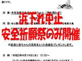 4/14(水)「浜下れ」中止のお知らせ