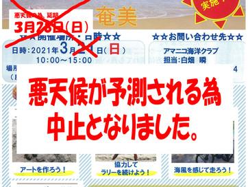 ミニ砂ASO Beach in奄美【中止のお知らせ】