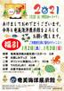 奄美海洋展示館年始イベント(2021年)
