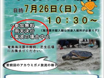 アカウミガメ放流のお知らせ