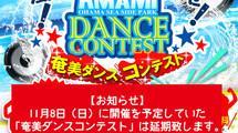 Amami Dance Contest2020延期のお知らせ