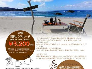 新サービス「大浜プライベートCafe」スタート