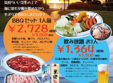 サンセット大浜BBQ料金改定のお知らせ