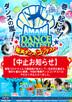 Amami Dance Contest2020中止のお知らせ