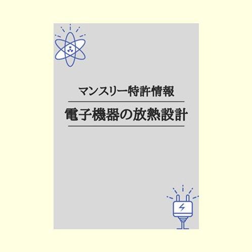 マンスリー特許情報「電子機器の放熱設計」