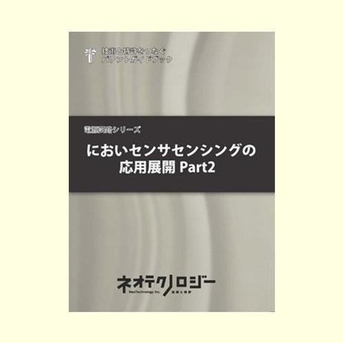 においセンサセンシングの応用展開Part2