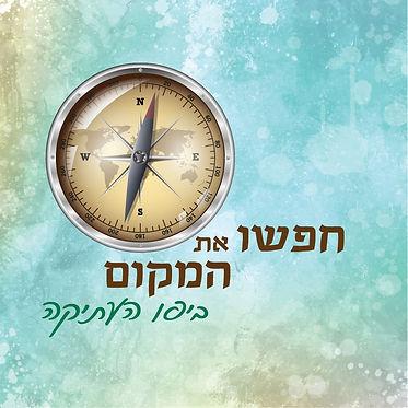 לוגו לאתר- קיסריה.jpg