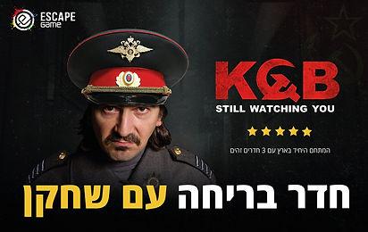 תחנה רביעית: משחק בריחה קבוצתי בחדר הבריחה KGB
