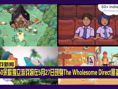 50余款独立游戏将在5月27日现身The Wholesome Direct展播