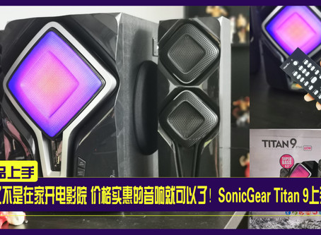 我又不是要在家开电影院,价格实惠的音响就可以了!SonicGear Titan 9上手