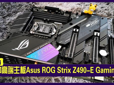 【开箱】 Asus ROG Strix Z490-E Gaming主板