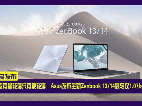 没有最轻薄只有更轻薄!Asus发布全新Zenbook 13/14最轻仅1.07kg