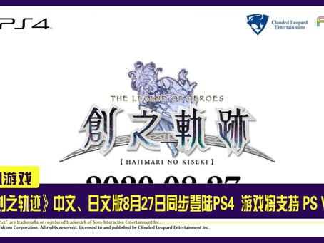 《创之轨迹》中文、日文版8月27日同步登陆PS4  游戏将支持 PS VR