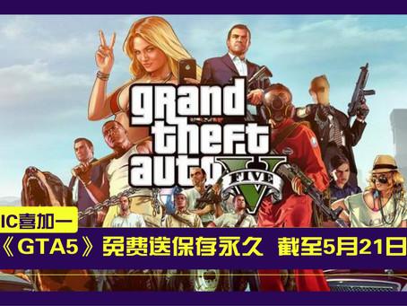 EPIC出大招!免费送《GTA5》 截至5月21日