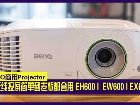 无线投屏简单到老板都会用的BenQ商用Projector—E600系列