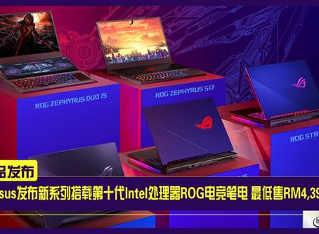 Asus发布新系列搭载第十代Intel处理器ROG电竞笔电!双屏幕Zephyrus Duo15、电竞粉G15......
