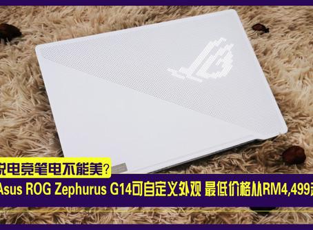 Asus ROG Zephyrus G14上手:可自定义外观的AniMe Matrix显示器 最低价格从RM4,499起