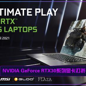 【搭载新一代安培架构Laptop有什么提升?】NVIDIA®️ GeForce RTX™️30系列显卡打折+附赠外设