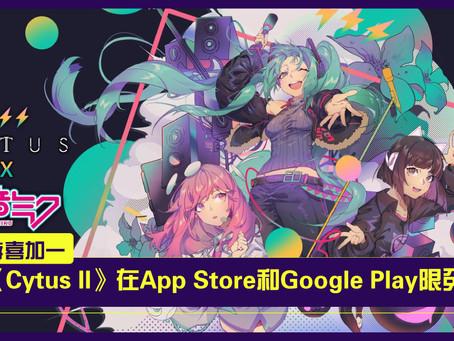 【手游喜加一】雷亚音游大作《Cytus II》在App Store和Google Play限免了!