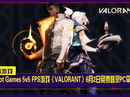 Riot Games 5v5 FPS游戏《Valorant》将在6月2日免费登录PC平台