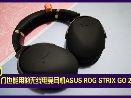 【开箱】ASUS ROG STRIX GO 2.4无线电竞耳机