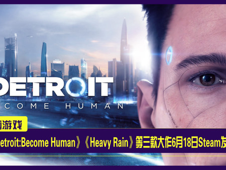 《Detroit:Become Human》《Heavy Rain》《Beyond:Two Souls》6月18日Steam发售