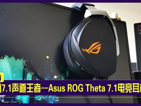 【开箱】真7.1声道王者—Asus ROG Theta 7.1电竞耳机