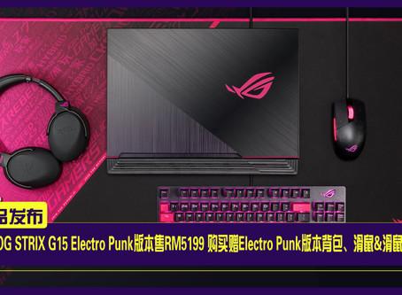 电竞笔电也可盐可甜!ROG STRIX G15 Electro Punk版本售RM5199 购买赠Electro Punk版本背包、滑鼠&滑鼠垫