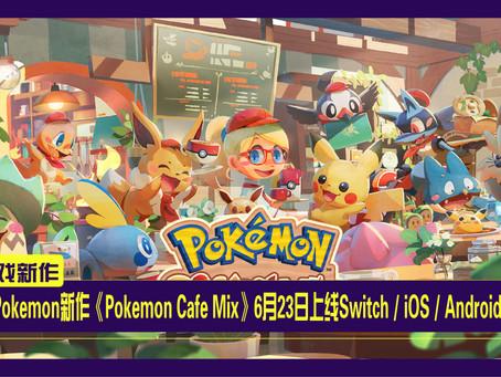 与Pokemon一同经营 Café!Pokemon新作《Pokémon Café Mix》6月23日上线Switch / iOS / Android平台
