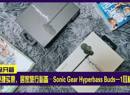 便捷实惠,居家旅行必备—Sonic Gear Hyperbass Buds-1耳机