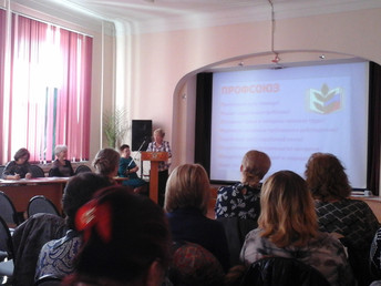 IV пленум Истринского районного комитета профсоюза
