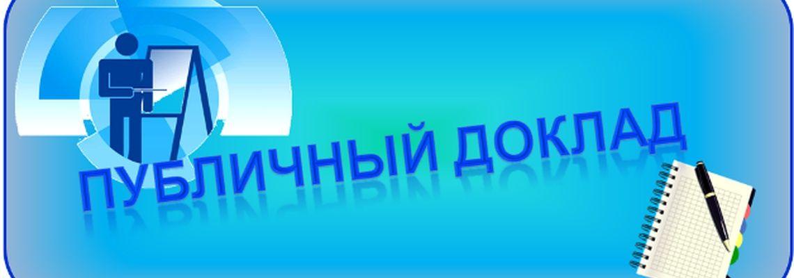 Публичный отчет о работе Истринского районного комитета профсоюза работников народного образования