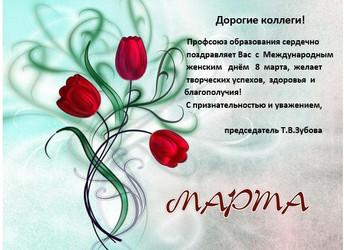 Профсоюз образования сердечно поздравляет Вас с Международным женским днём!
