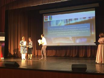29 августа состоялась педагогическая конференция работников образования г.о.Истра.