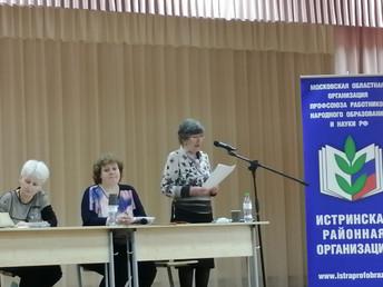 Очередной Пленум Истринского районного комитета Профсоюза работников образования.