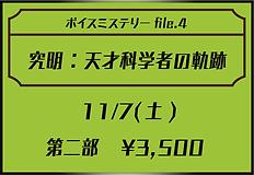 チケット2.png