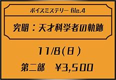 チケット4.png