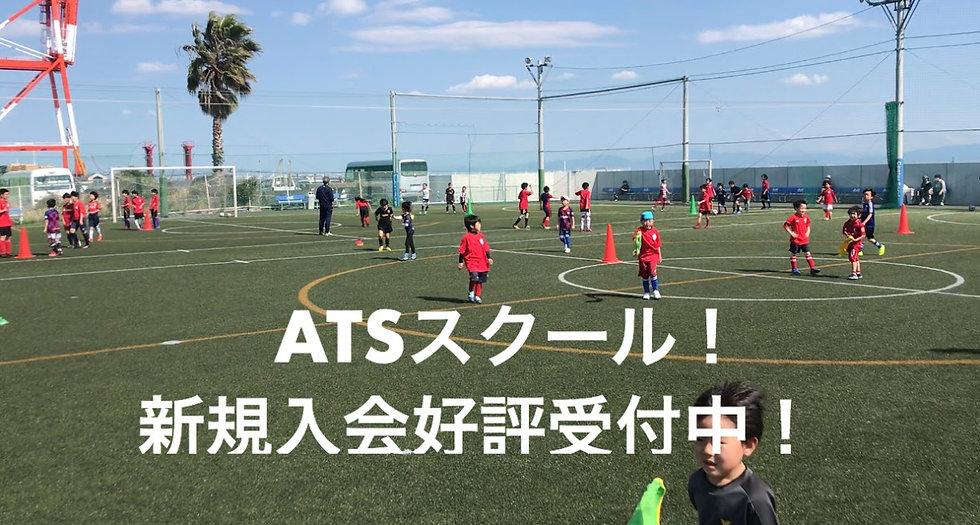 ATSスクール.JPG