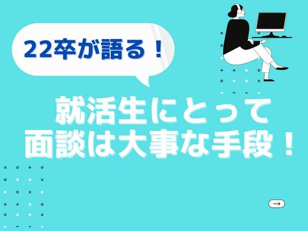 """【22卒が語る】就活生にとって""""面談""""は大事な手段!"""