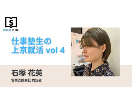 【地方就活生は必見!】仕事塾生の上京就活 vol 4 石塚花英