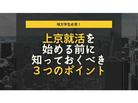 【地方学生必見!】上京就活を始める前に知っておくべき3つのポイント