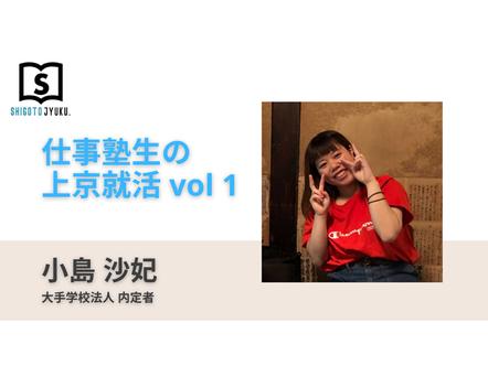 【地方就活生は必見!】仕事塾生の上京就活 vol 1 小島沙妃