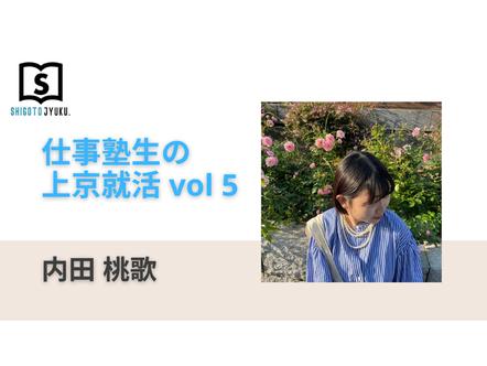 【地方就活生は必見!】仕事塾生の上京就活 vol 5 内田桃歌