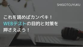 【就活 WEBテスト】WEBテストの攻略方法を知りたい人以外は見ないで下さい!