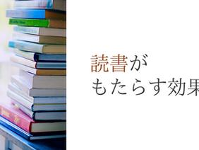 【大学生 読書】読書がもたらす効果