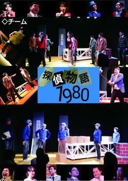 探偵物語1980 ダイヤ