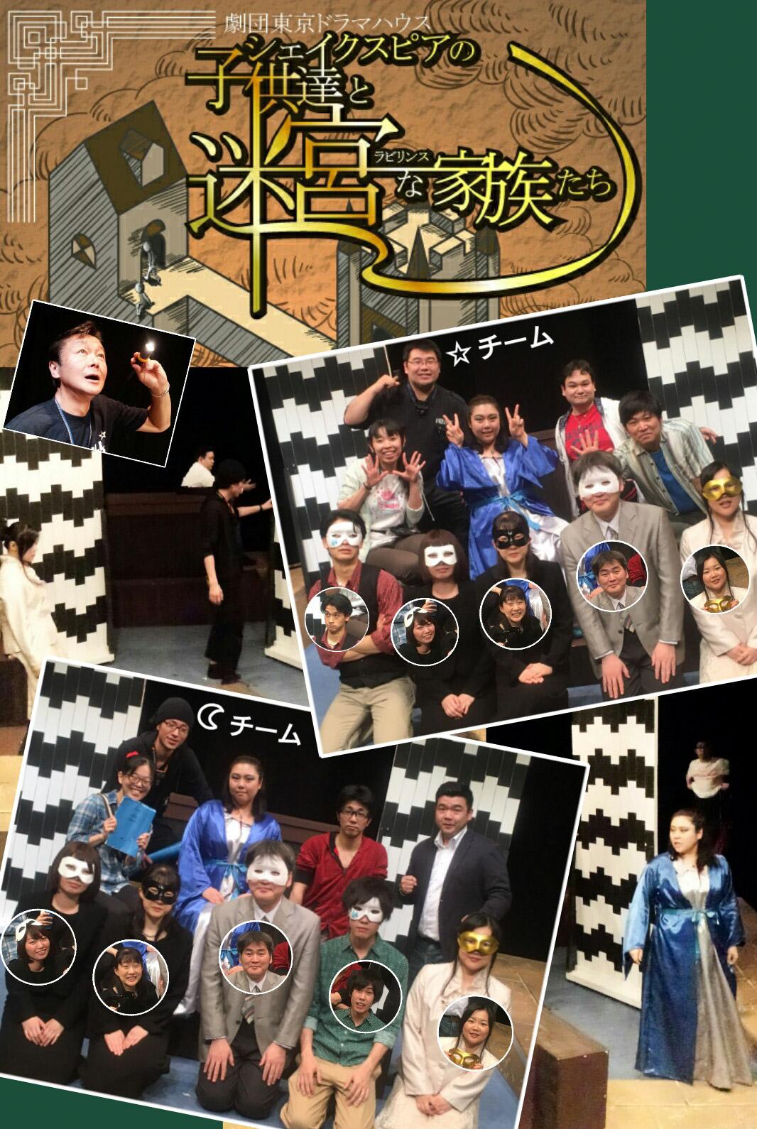 シェイクスピアの子供達とラビリンスな家族たち