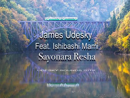 「さよならレシャ」James Udesky feat。石橋真美、4曲目の歌/ビデオのリリース。 。同じ偉大なこの作曲を最高の高みへ!どぞ、御覧なさい。